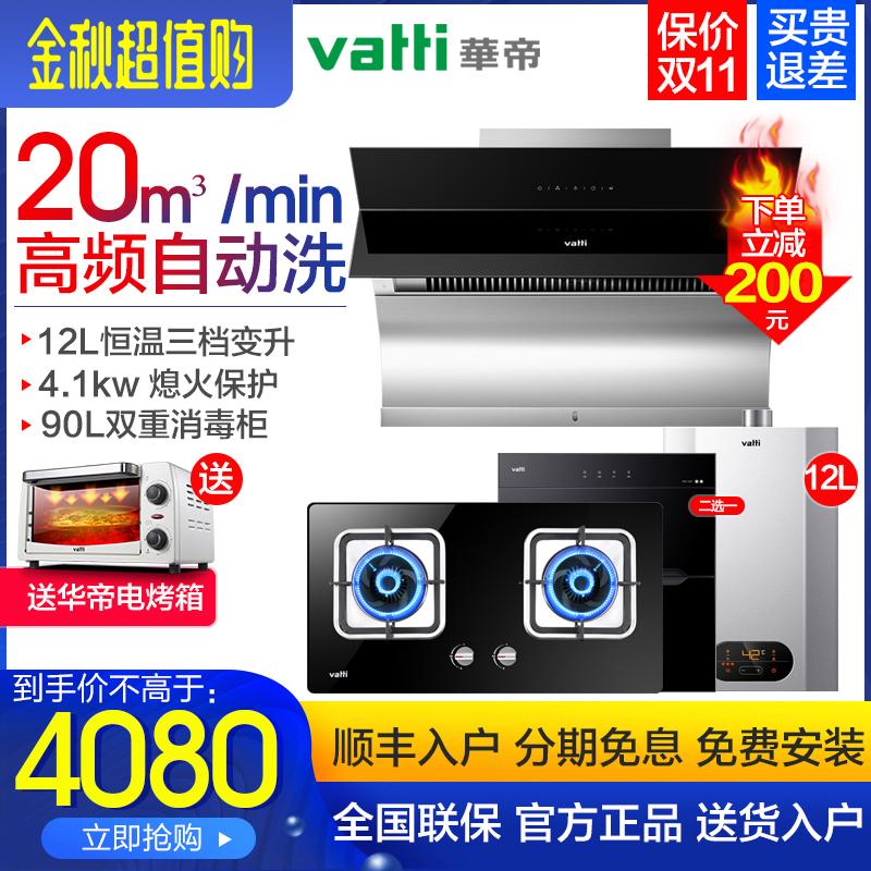 10月31日最新优惠华帝i11083抽油烟机套餐厨房燃气灶