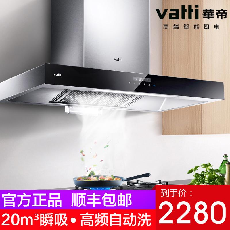 Vatti/�A帝 CXW-270-i11088�吸式抽油���C壁�焓轿�油���C大吸力
