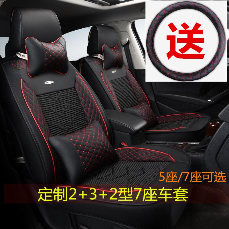 东风风光580/370/330/S560皮革7座专用汽车坐垫七座四季通用座套