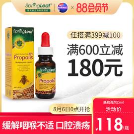 澳洲Springleaf绿芙黑蜂胶滴液滴剂缓解口腔问题伤口愈合无酒精图片