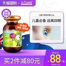 Springleaf澳洲进口儿童护眼叶黄素软糖保健品护眼片近视弱视散光
