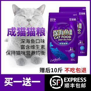 室内成猫猫粮5kg深海鱼味2袋装流浪猫宠物成年猫营养主粮10斤包邮图片