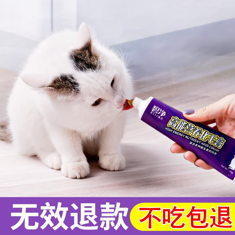 Чистый кот высокая Может питательный крем для волос 120 г для волос мяч крем домашнее животное котенок кошка волосы крем крем для волос мяч крем