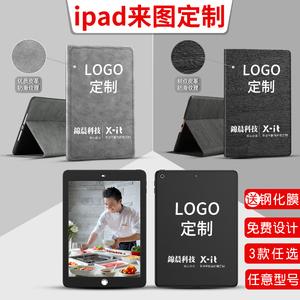 【企业定制】ipad保护套定制air3苹果平板电脑2018定做mini5皮套华为m6平板壳m5小米平板保护套来图logo定制