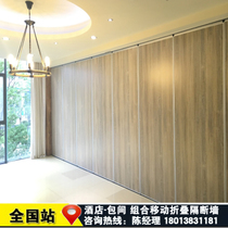 Hotel mobile screen activity partition wall high partition partition move door wall soundproof wall Gallery activity partition