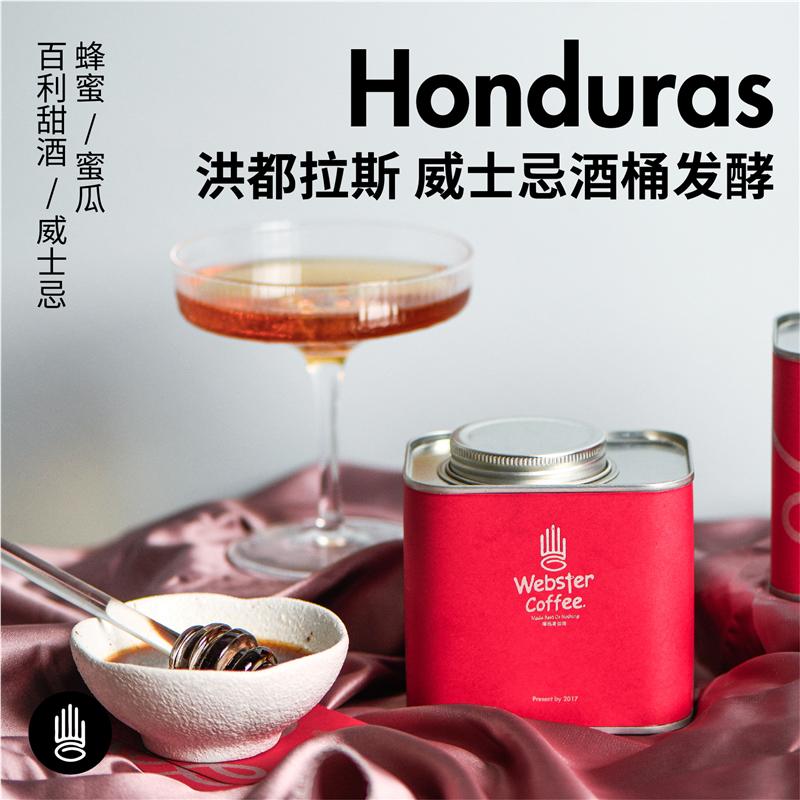 第二件半价/洪都拉斯咖啡豆/威士忌酒桶荔枝香雪莉冷萃手冲150g