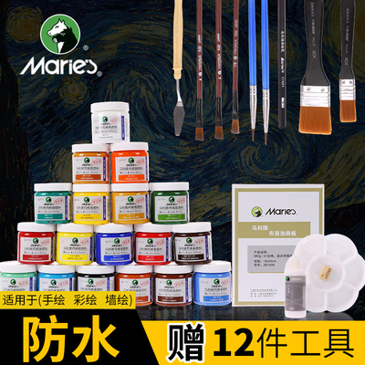 Marley brand acrylic paint 24 color set beginner dye painting hand-painted color painting textile shoes wall painting special waterproof sunscreen Bing Xixi art students children graffiti painting non-fading material