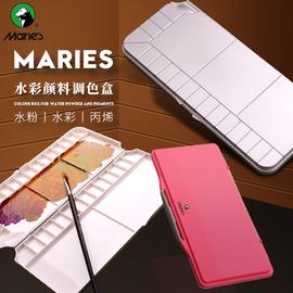 马利水彩调色盒 多功能密封保湿水彩颜料调色板18格/32格调色盘