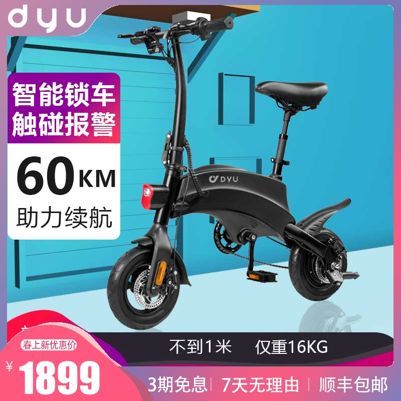 New DYU big fish mini electric vehicle adult folding mini electric bicycle 10 inch super PORTABLE SCOOTER