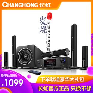Changhong/长虹 F158高清4K杜比全景声3d家庭影院音响套装影音电器全套设备5.1声道家用客厅无线环绕落地音箱