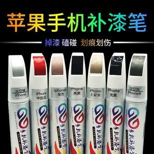 热卖iphone7 6s苹果8/plus手机壳涂漆面掉漆划痕修复凹坑油漆笔补