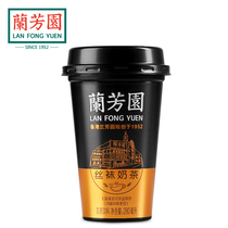 Lan Fong Garden Hong Kong tea 280ml*6 cup *2 stockings milk tea coffee beverage whole box stockings milk tea