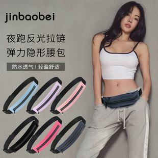跑步手机腰包运动装手机的小腰带男女健身多功能装备隐形贴身防水价格