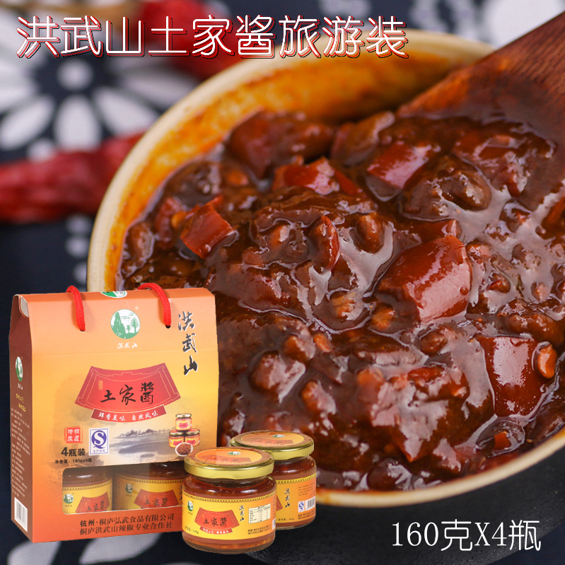 Tonglu specialty hongwushan Tujia sauce noodles with rice seasoning chili sauce cooking fish soybean sauce gift box 4 bottles