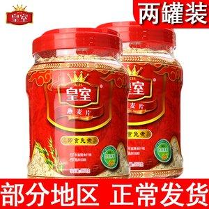【12月产】皇室燕麦片950g*2桶装无糖早餐即食速食品冲饮儿童老人