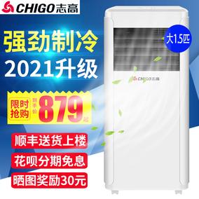 志高可移动空调冷暖型家用大一体机