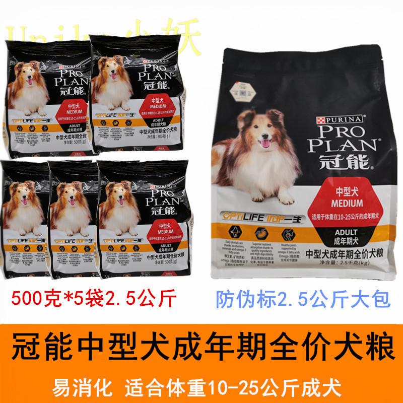 Guanneng medium adult dog food adult full price dog food 500g * 5 bags 2.5kg kekefadou pet food