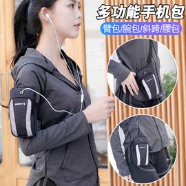 跑步手机臂包运动手机臂套男士臂带女款通用手机袋手腕包健身装备图片