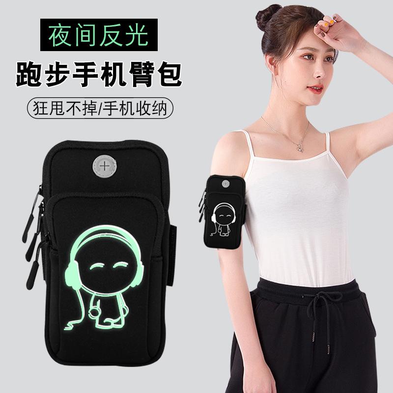 跑步手机臂包男士女款通用臂带户外运动手机臂套苹果华为手腕包