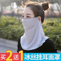 夏天防晒面纱冰丝面罩遮脸女挂耳围脖套面部薄款面巾护颈脖子全脸