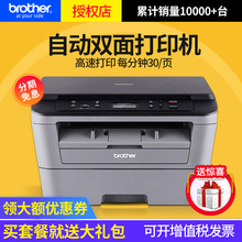 Brothers DCP-7080D Black-and-White Laser Printer Integrated Machine Copier Scanning Automatic Double-sided High-speed Office Household A4 Business Printing Trinity Commercial Office Printer