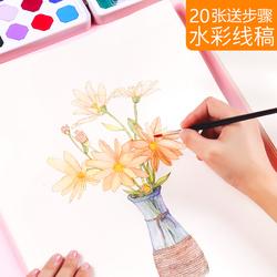 水彩线稿填色纸初学者儿童小学生临摹线稿本固体水彩颜料涂色画册