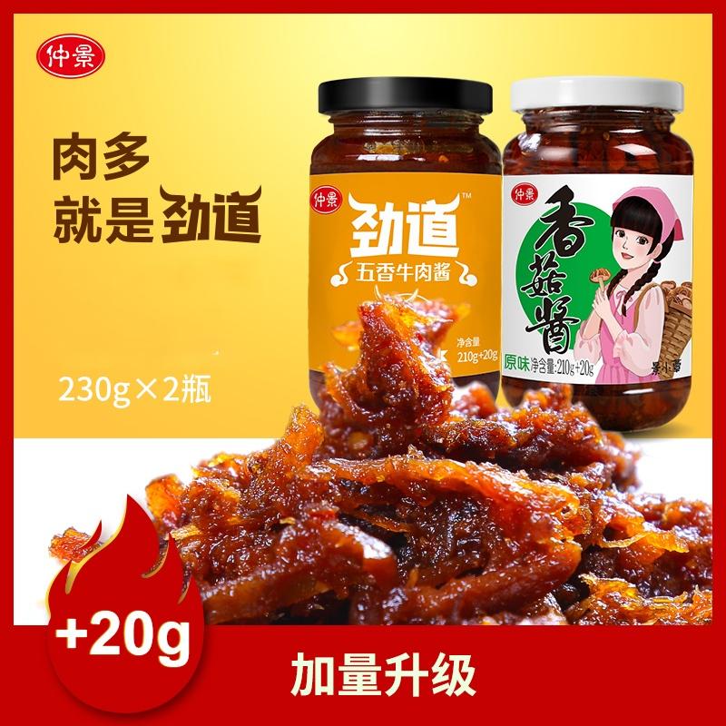 仲景香菇酱牛肉酱 拌饭酱拌面酱230g*2瓶 蘑菇酱夹馍炒饭不辣组合