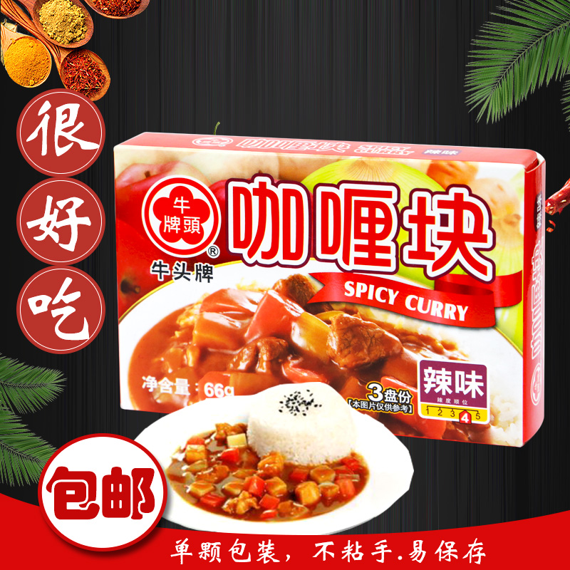 Taiwans imported Niutou brand curry block and curry sauce 66g instant bibimbap Thai curry
