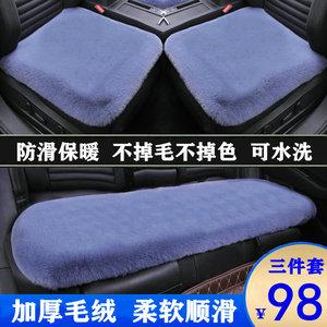 汽车坐垫冬季羊毛绒无靠背三件套冬天兔毛后排座垫套单片通用车垫