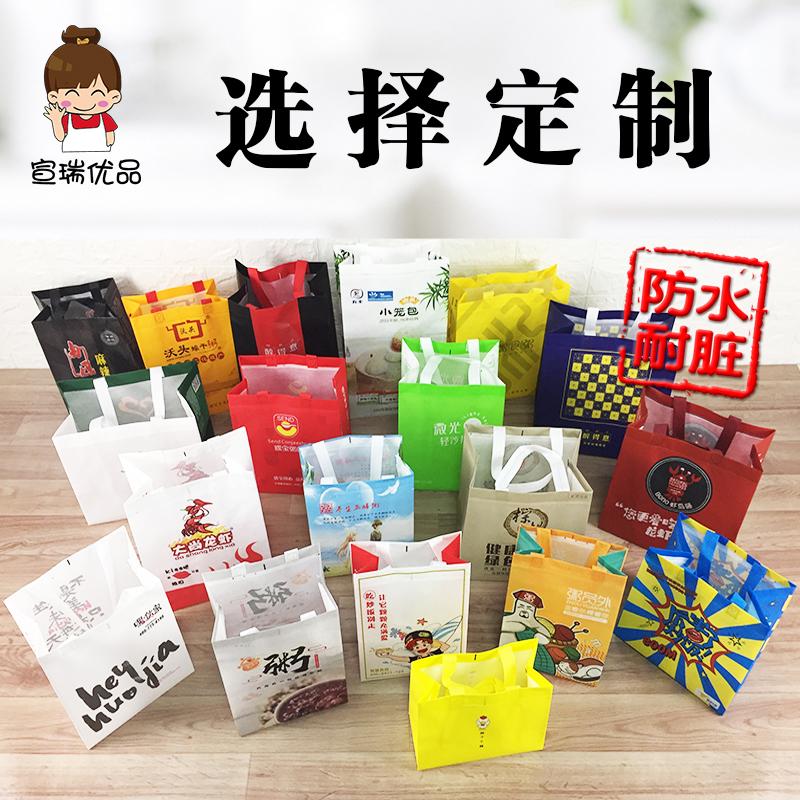 外卖无纺布袋定制手提袋定做印刷logo烘焙餐饮一次性食品打包袋子