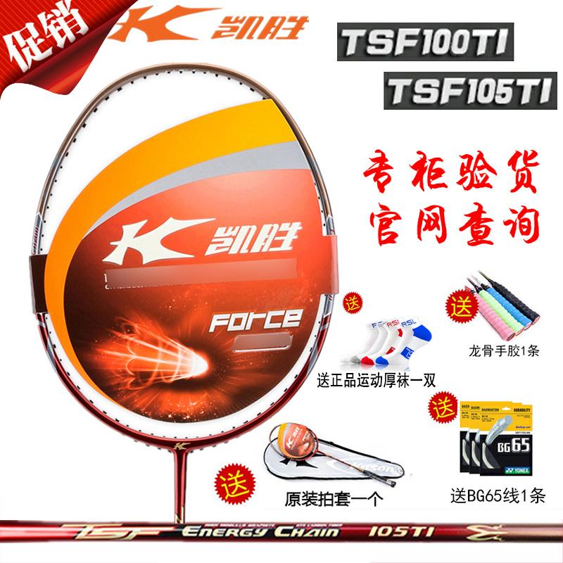 正品凯胜羽毛球拍凯胜TSF100Ti105Ti男女训练单拍进攻型凯胜300ti