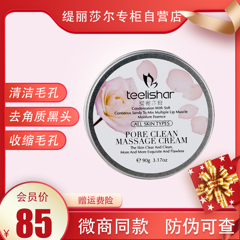Tillisar massage cream cleanses pores, exfoliates, dispels blackheads and acne official website genuine moisturizing and water locking skin care products