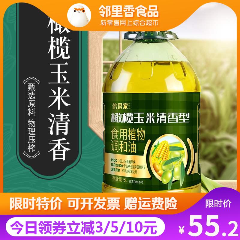 倍思家橄榄玉米食用调和油清香型食用植物油调味油5L箱装,可领取1元天猫优惠券