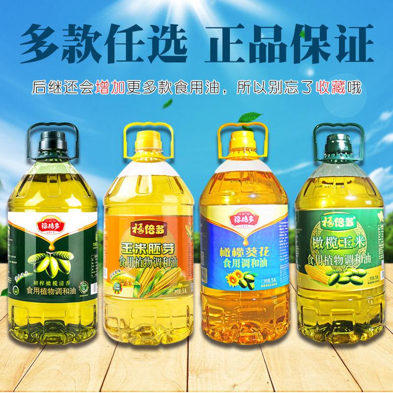 粮油调和油橄榄油食用油非转基因5l正品植物油10斤炒菜油特价,可领取1元天猫优惠券