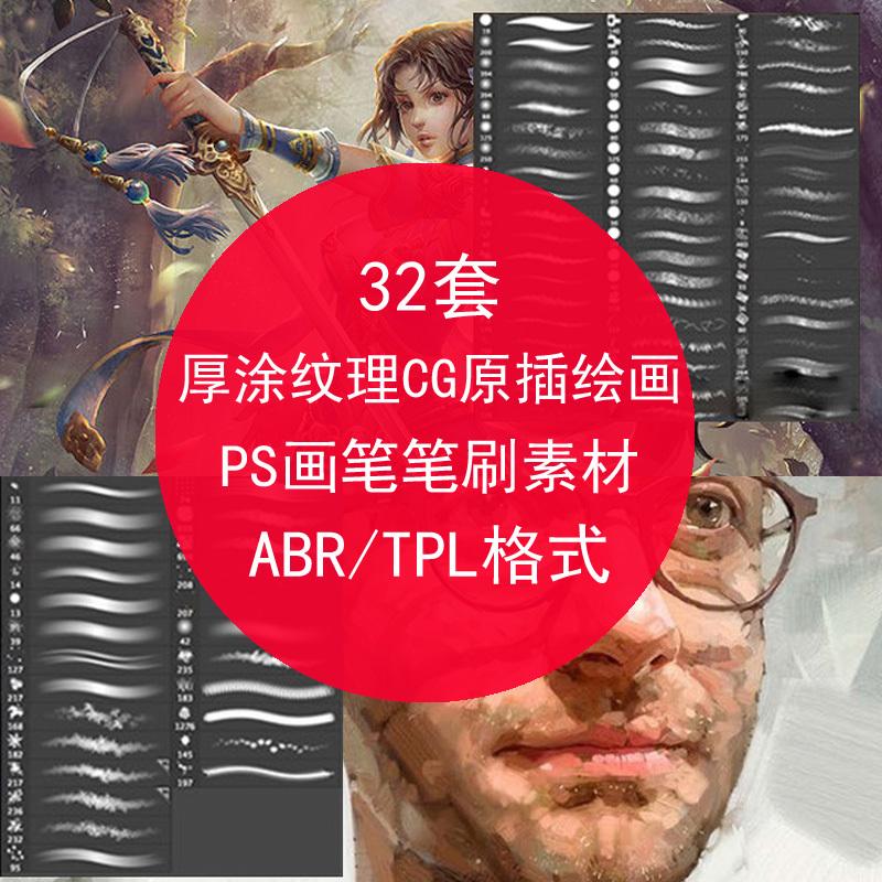 32套高级厚涂纹理cg原插绘画ps笔刷画笔 Photoshop软件素材