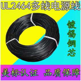美标ul2464 2芯电子设备线电源线