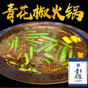 十吉重庆青一色火锅底料350g青辣椒青花椒鱼清一色火锅料麻辣调料