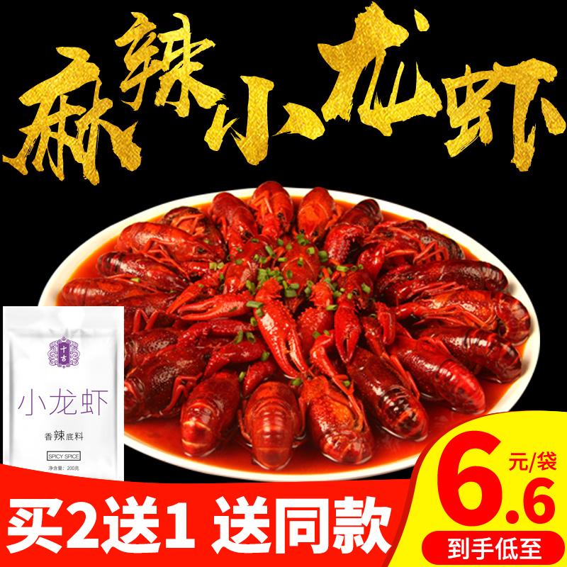 十吉重庆麻辣小龙虾调料200g香辣十三香火锅包干锅香锅商用底料