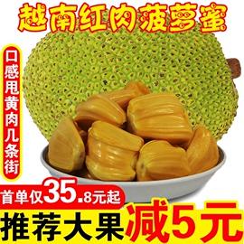 越南红心红肉菠萝蜜5-16斤进口新鲜水果现摘当季一整个批发包邮