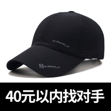 Hat men's summer breathable sunshade hat men's leisure outdoor sunscreen all-around baseball cap women's thin youth cap