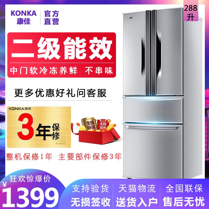 Konka/康佳 BCD-288GY4S多门冰箱家用双门三门对开门双开门电冰箱