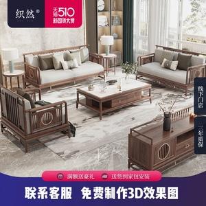 织然新中式黑胡桃木全实木轻奢沙发
