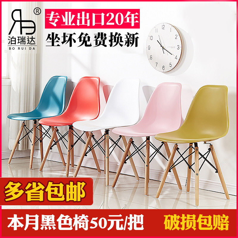 椅子现代简约懒人家用伊姆斯靠背椅北欧餐椅休闲电脑书桌椅办公椅