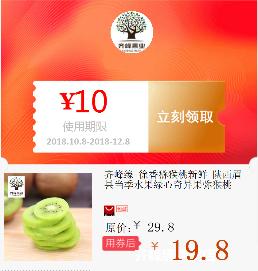 齐峰缘 徐香猕猴桃新鲜 陕西眉县当季水果绿心奇异果弥猴桃