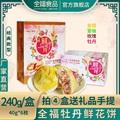 牡丹鲜花饼240g礼盒 4种味可选 洛阳特产 传统糕点 零食 全福食品