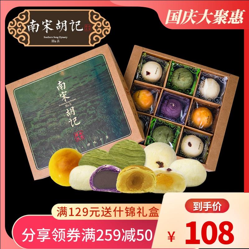 南宋胡记手工传统香芋酥过节蛋黄酥