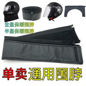 头盔冬季保暖女士围脖安全帽配件可爱摩托车防雾灰电动车半盔四季