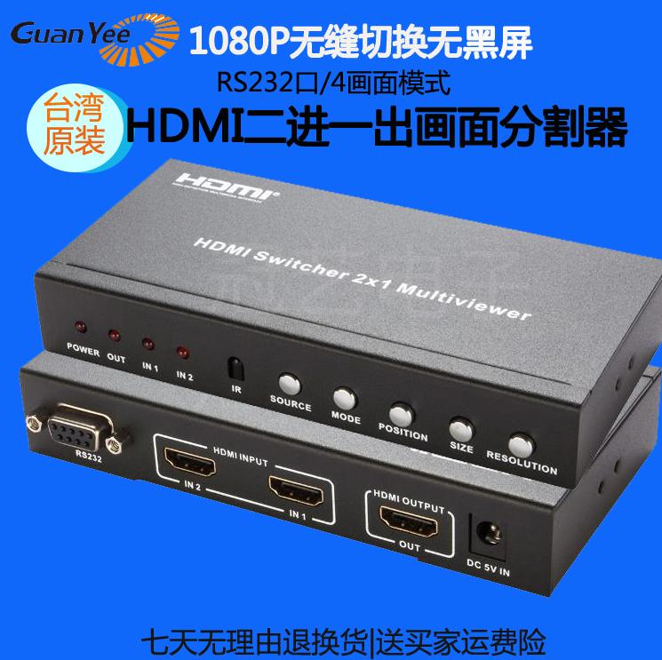 HDMI высокая [清二进一出画面分割处理器] без [缝画中画二画面合成拼接分屏器]