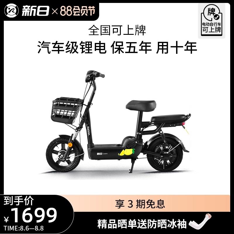 新日新国标小型小果酱锂电锂电动车