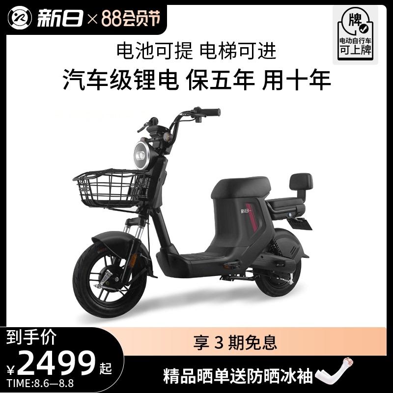 新日新国标xc12021版代步车电动车